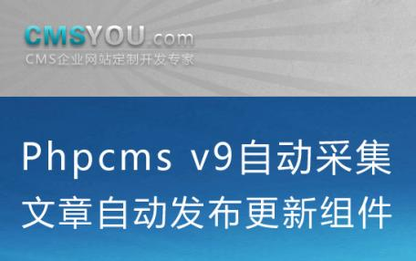 Phpcms v9自动采集入库自动发布组件