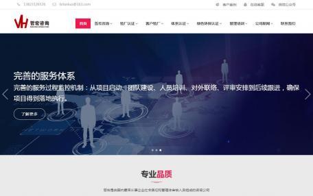 哲宏管理咨询企业网站定制