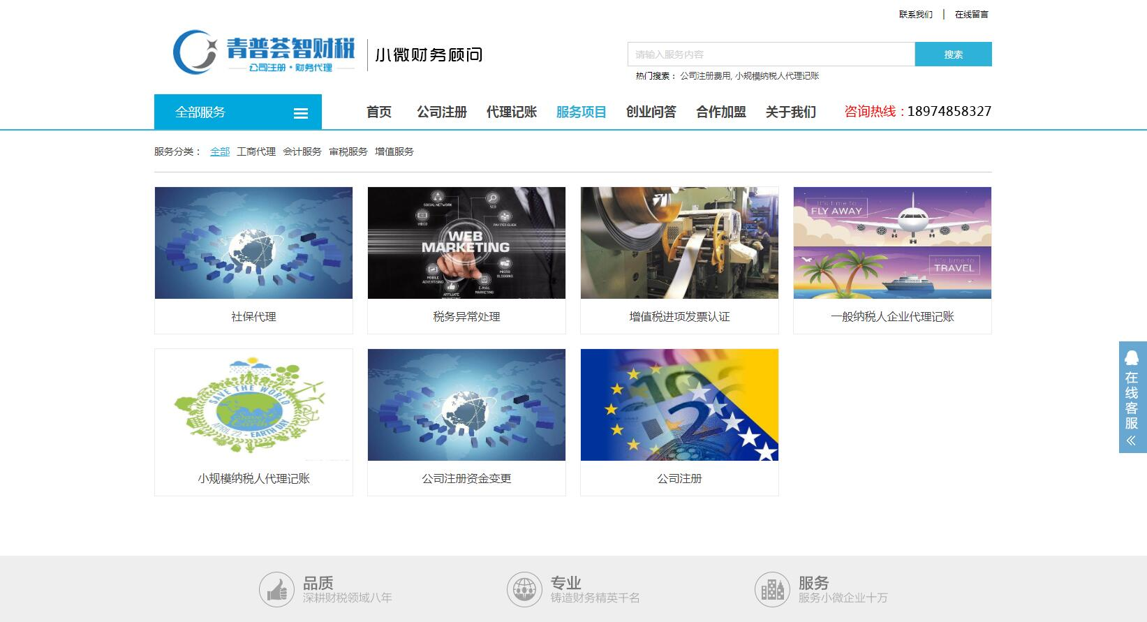 iBlueFinance蓝色财务代理企业网站定制