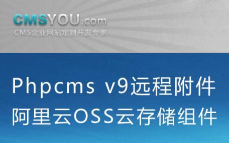 Phpcms v9远程附件阿里云OSS云存蓄组件