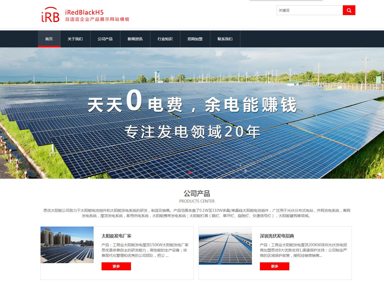 iRedBlackH5自适应企业产品展示网站模板