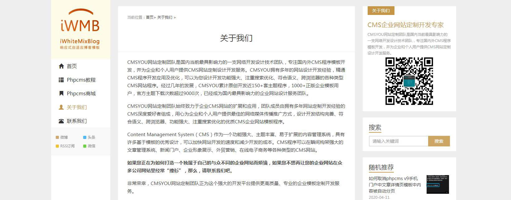 iWhiteMixBlog白色简洁响应式博客网站模板