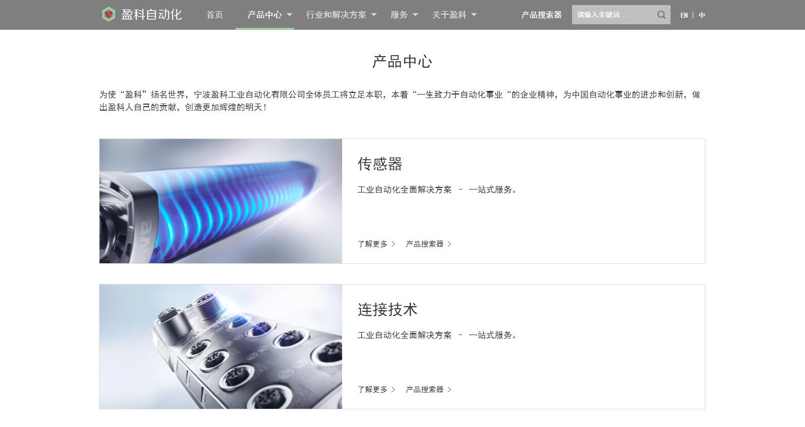 iLayuiProducts白色简洁产品展示企业网站定制