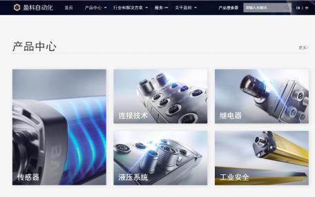 盈科工业自动化产品展示企业网站定制