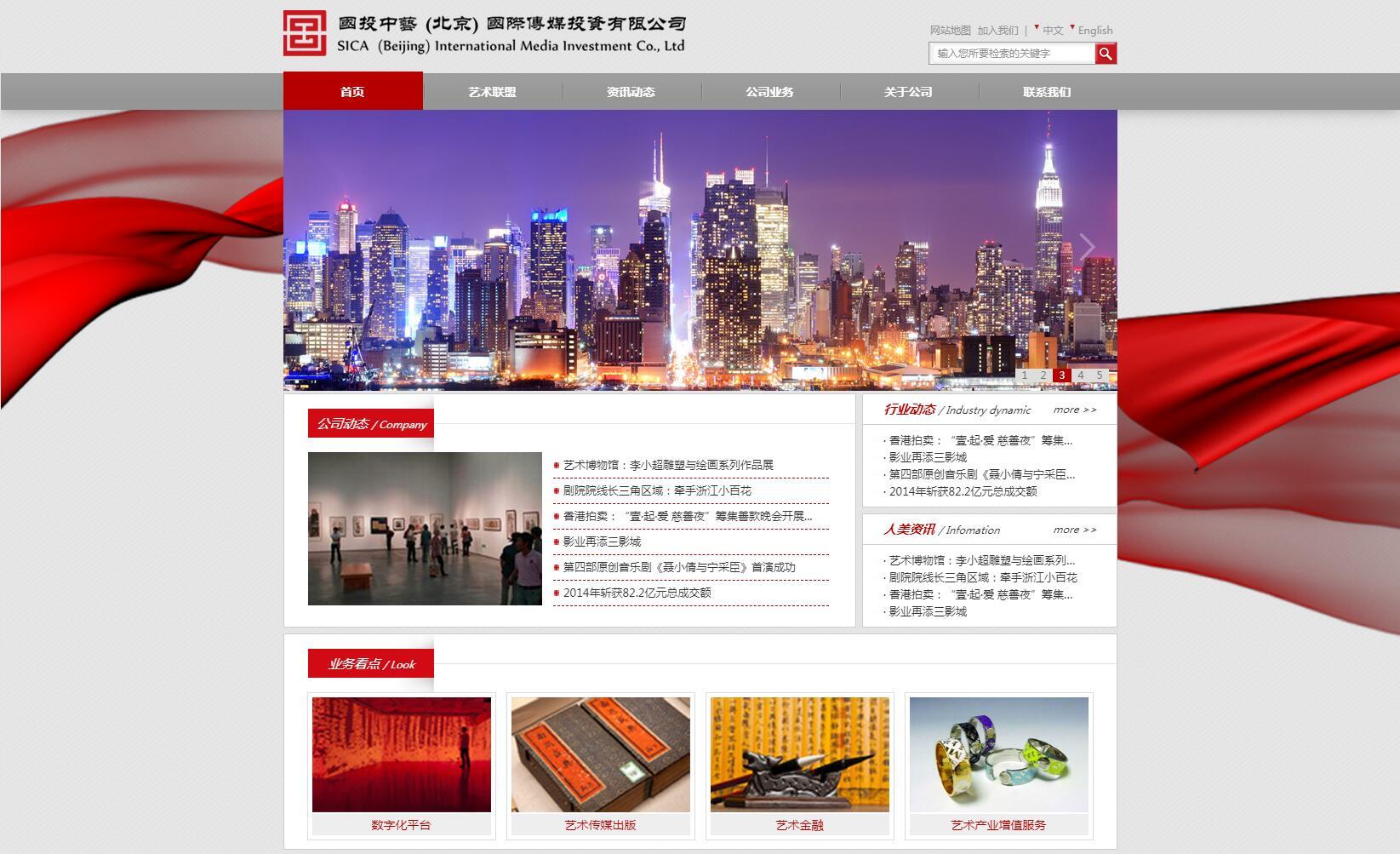 iArtMedia红色投资传媒企业网站定制