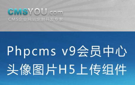 Phpcms v9前台会员中心头像H5上传组件