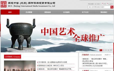 国投中艺国际传媒投资企业网站定制