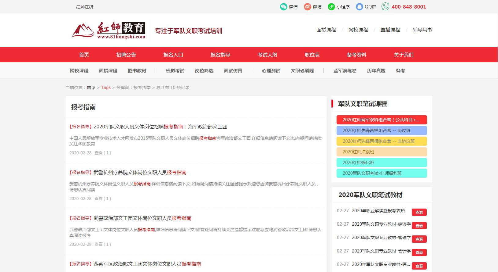 iRedTraining红色培训机构教育企业网站定制