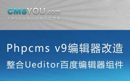 Phpcms v9百度编辑器Ueditor整合组件