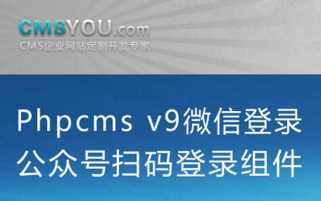 Phpcms v9微信公众号扫码登录组件