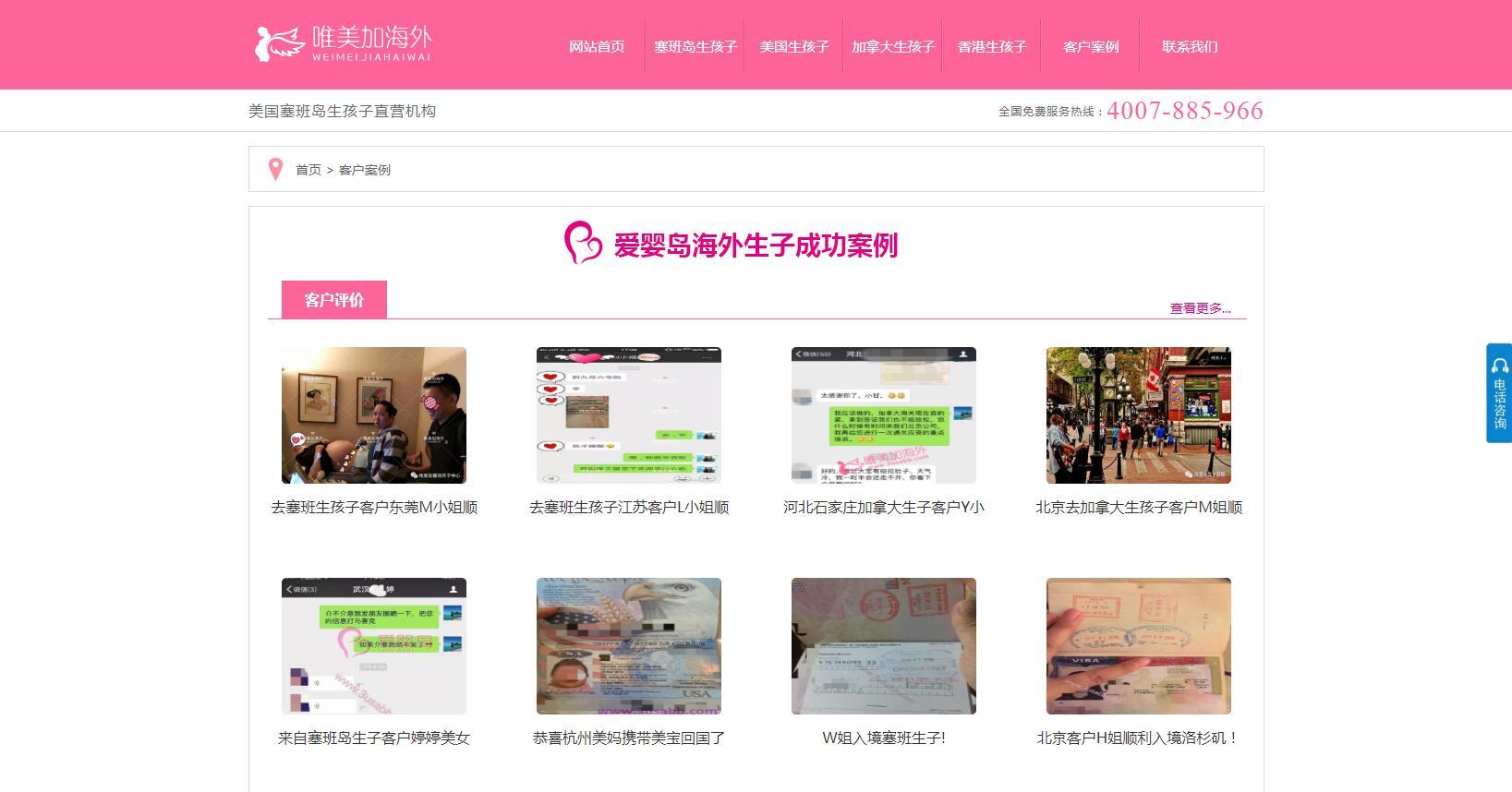 iPinkServices粉红色服务企业网站自适应升级