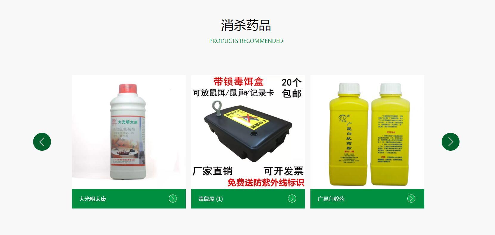 iGreenService绿色服务型企业网站定制