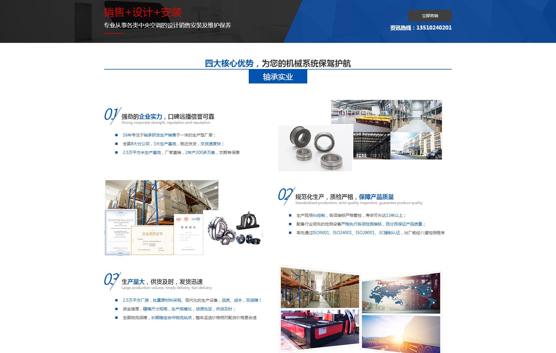 iBlueProResponsive蓝色响应式Phpcms企业网站模板