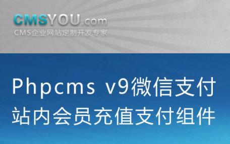 Phpcms v9微信支付组件