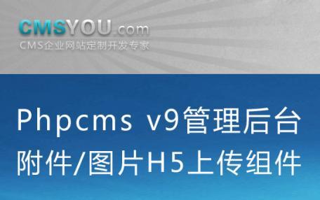 Phpcms v9管理后台附件/图片H5上传组件