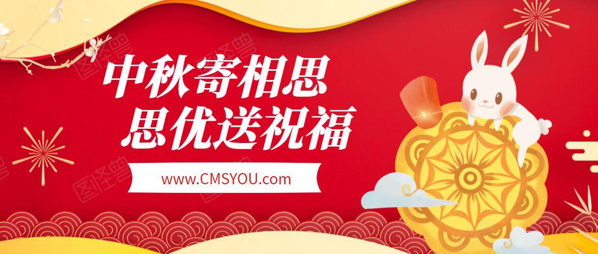 思优CMSYOU团队祝愿大家中秋国庆欢声笑语,如意安康!