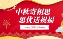 思优CMSYOU团队中秋国庆祝愿大家欢声笑语,如意安康