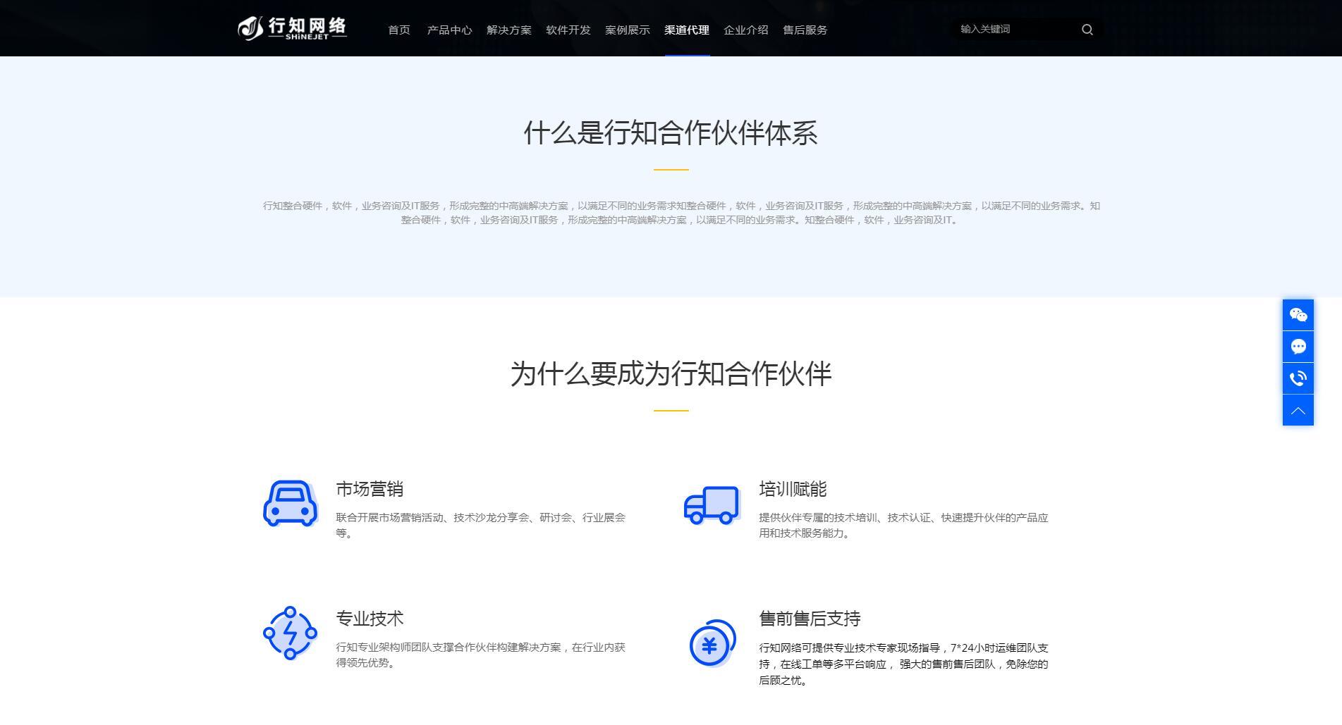 iBlackIT深色互联网软件服务企业网站定制