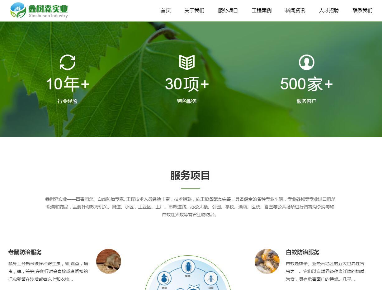 iGreenIndustry绿色响应式自适应企业网站定制