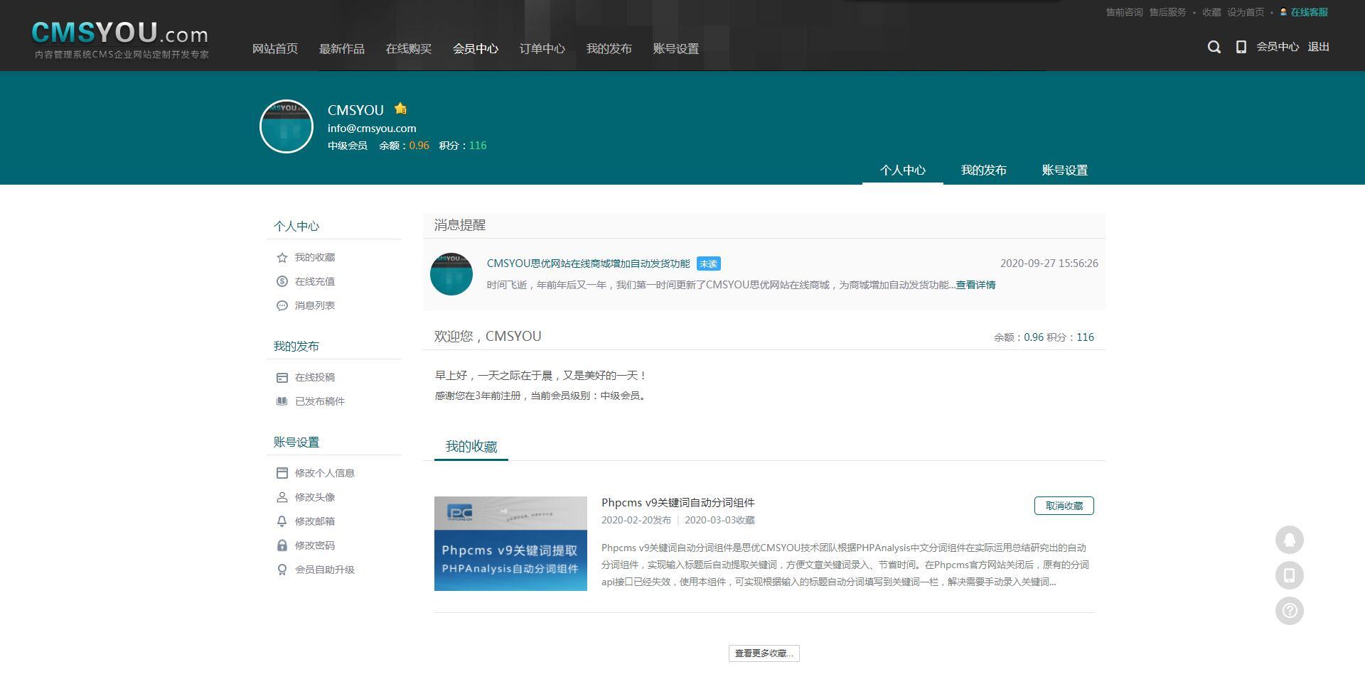 iResMemberPro响应式自适应Phpcms会员中心模板