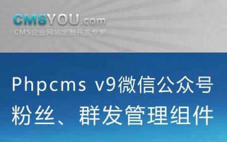 Phpcms v9微信公众号管理组件