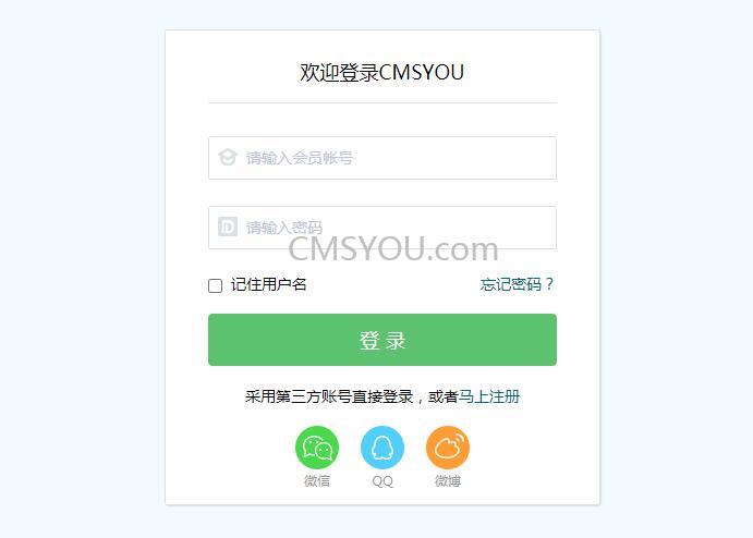 CMSYOU网站前台用户登录页面