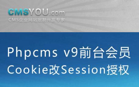 Phpcms v9前台会员授权方式Cookie改Session组件