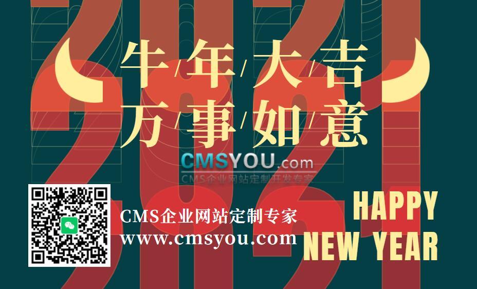 CMSYOU企业网站定制2021新年快乐