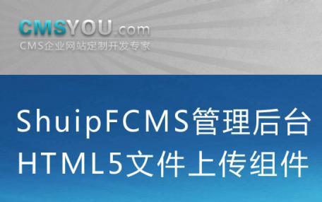 ShuipFCMS管理后台H5文件上传组件