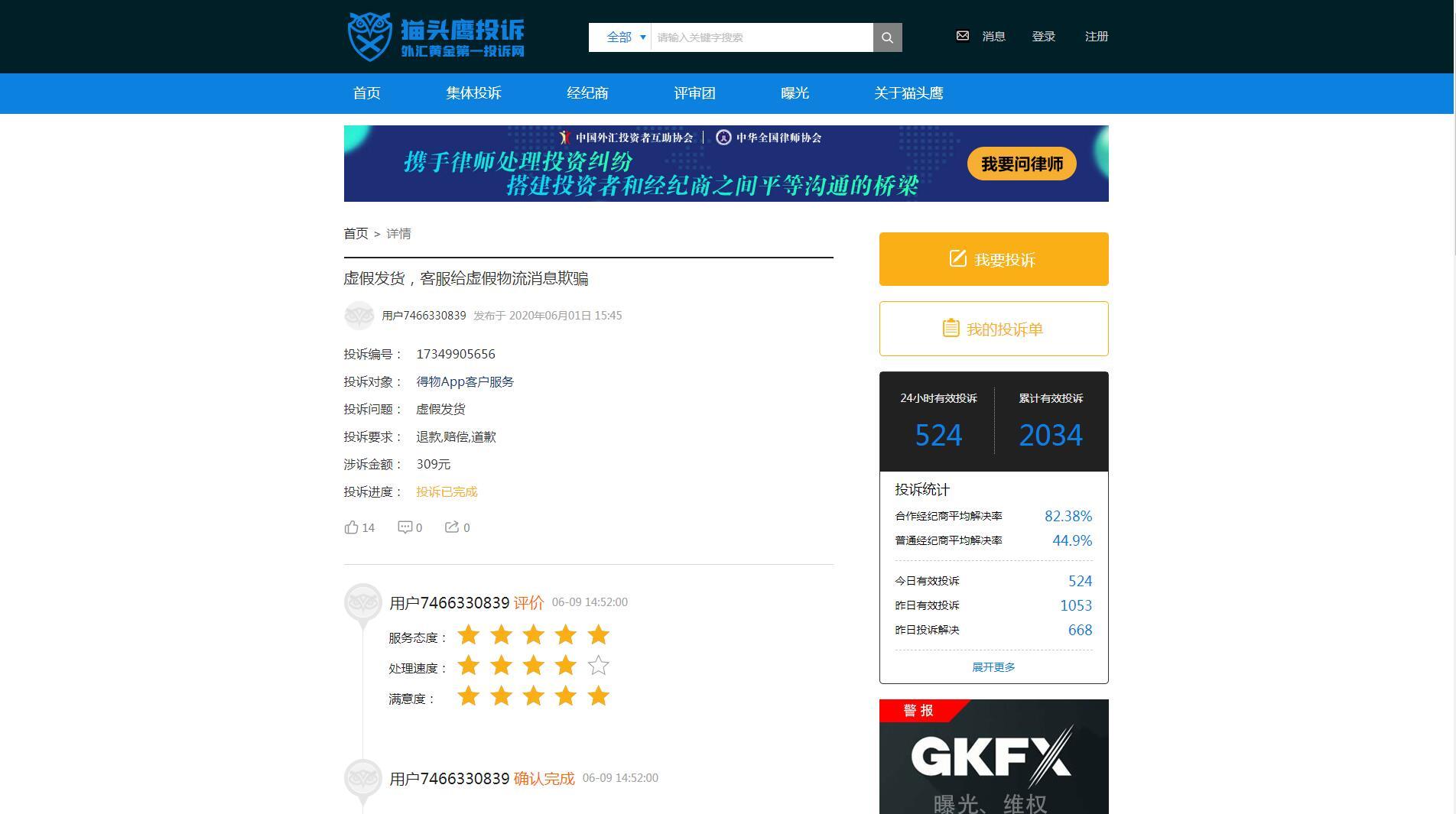 iBlueRequest蓝色PC+WAP投诉平台网站定制