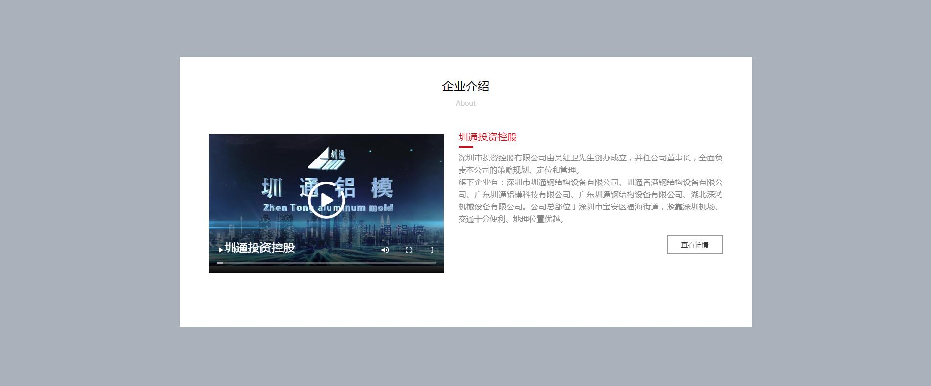 iBlackGroup建筑集团企业网站定制