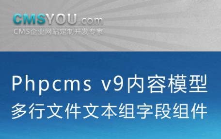 Phpcms v9内容模型多行文件文本组字段功能组件