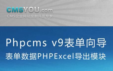 Phpcms v9表单向导数据PHPExcel导出模块