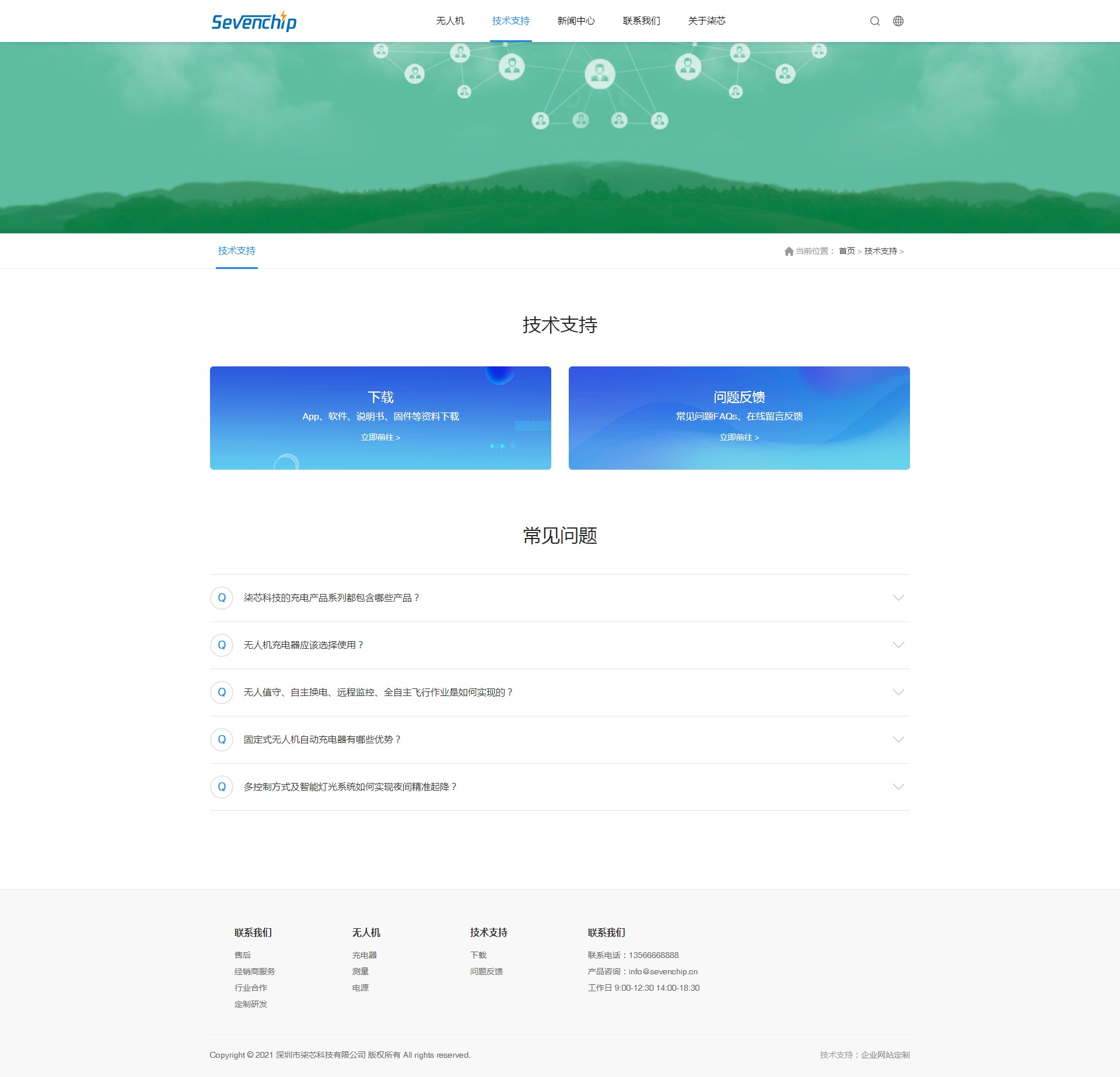 iBlueChip蓝色科技响应式企业网站定制
