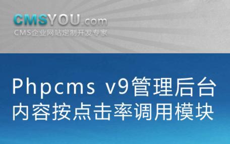 Phpcms v9管理后台内容按点击率调用模块