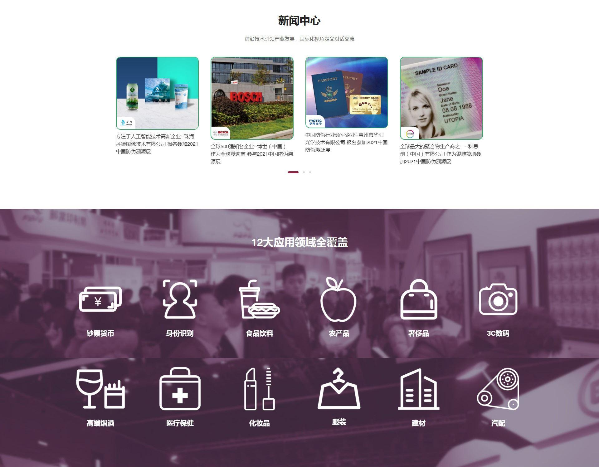 iBlackRedExhibition响应式展会官方网站定制