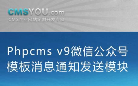 Phpcms v9微信公众号模板消息通知发送模块