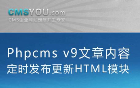 Phpcms v9文章内容定时发布更新模块