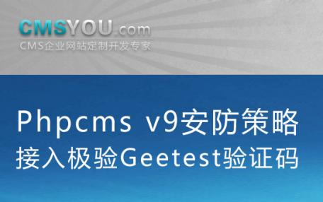Phpcms v9接入极验Geetest验证码组件