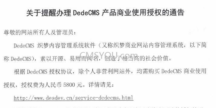 卓卓网络科技DedeCMS授权收费文件