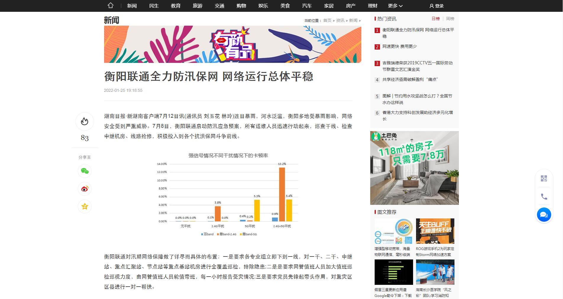 iRedNewsPortal红色资讯综合门户模板