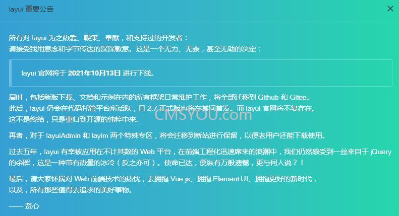 LayUI官网下线公告说明