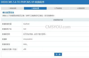 织梦DedeCMS转Phpcms v9模块使用说明